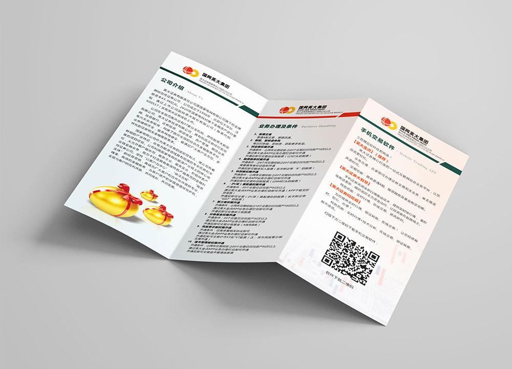 英大证券宣传三折页-成都三折页印刷,成都宣传页印刷,成都三折页设计,成都宣传页设计