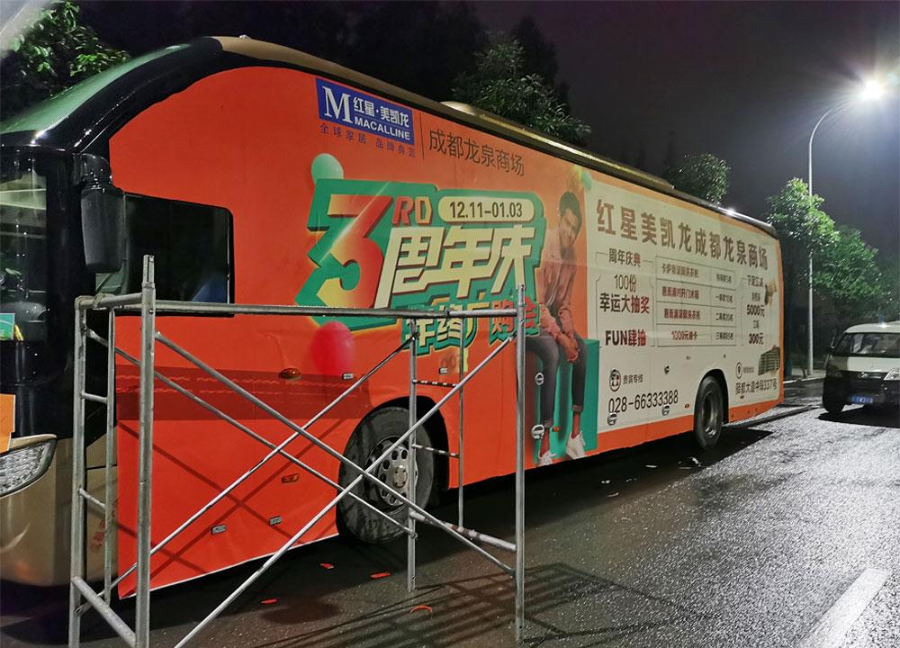 红星美凯龙成都龙泉商城3周年庆-成都车贴,成都车身广告安装,成都车身广告制作,成都车身广告设计