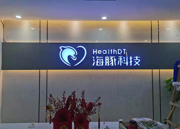 """海豚科技前台公司LOGO,蓝白板发光字+基层铝塑板+氛围灯"""""""""""